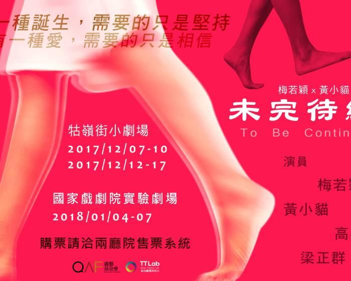 廣藝基金會【梅若穎、黃小貓作品《未完待續》】早鳥75折現正熱賣中