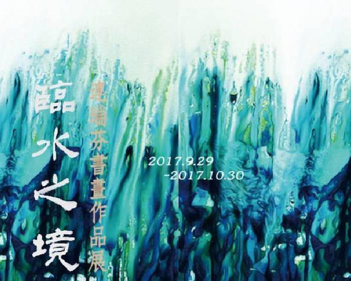 帕帕拉夏藝文中心【臨水之境】連瑞芬書畫展