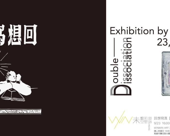 WINWIN ART 未藝術【《回想寫真》Double Dissociation】呂易倫&林羿綺作品展
