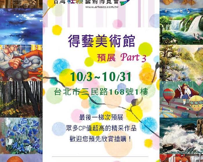得藝美術館【ART easy 台灣輕鬆藝術博覽會 第三梯次預展】