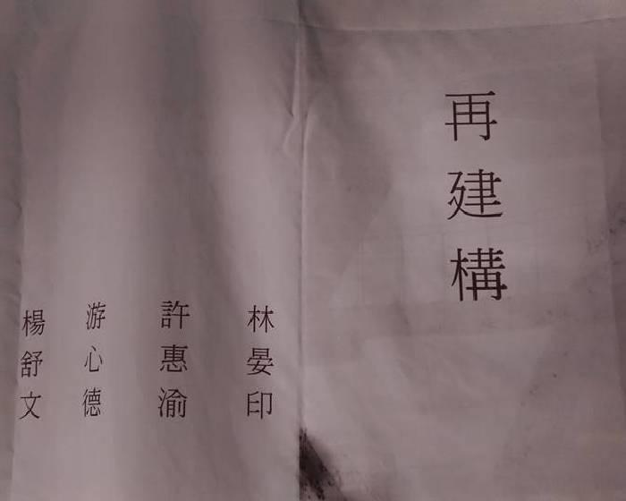 東海大學藝文空間【再建構】東海美術研究所實習策展
