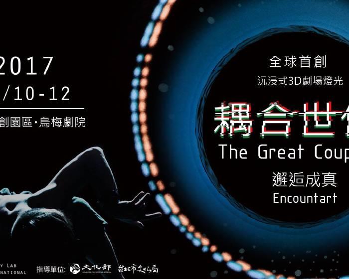 人嶼科技藝術【邂逅成真計畫 - 耦合世代】跨領域科技藝術表演