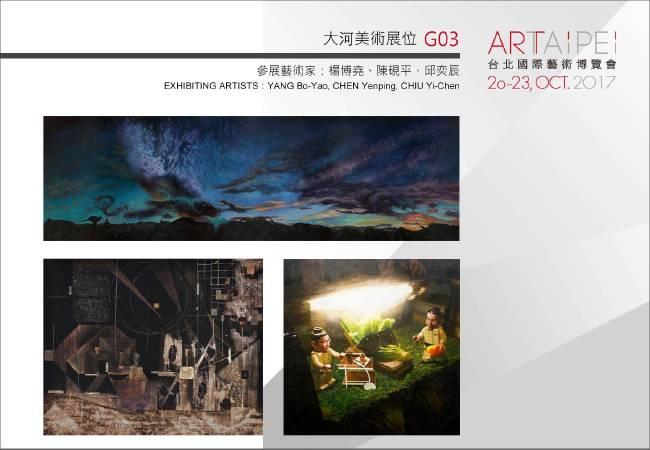 ART TAIPEI 2017 台北國際藝術博覽會