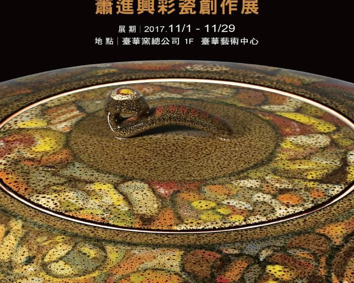 臺華藝術中心【窯變天光—蕭進興彩瓷創作展】