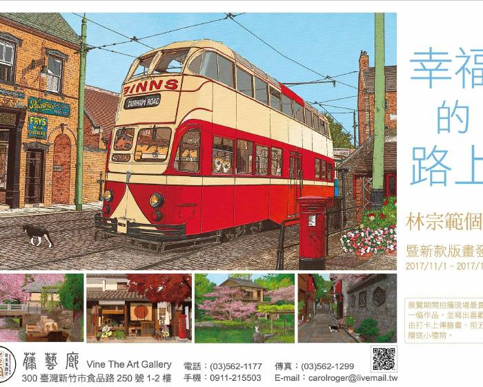 藤藝廊【林宗範-幸福的路上】新款版畫發表