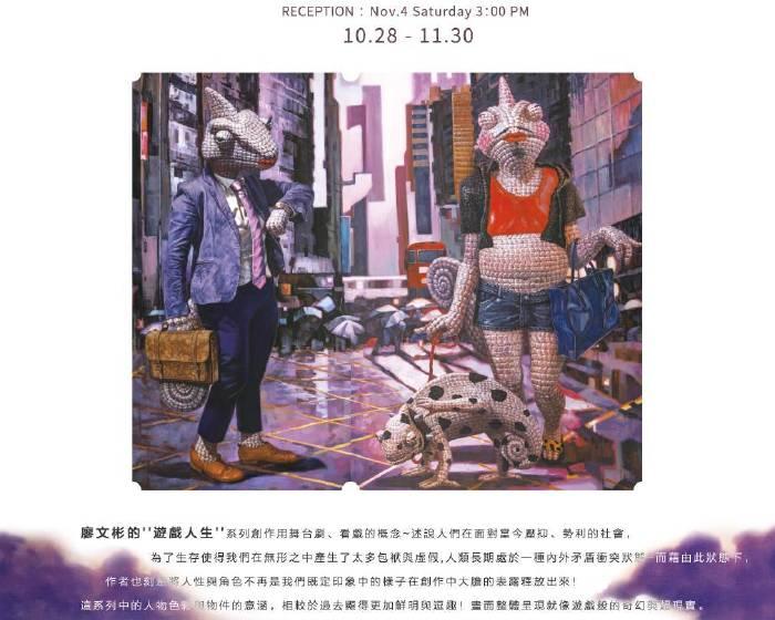 黑森林藝術空間【遊戲人生】廖文彬2017油畫創作展