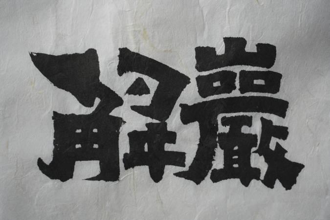 秦政德 島穹蒼063-解巖 30x15x9cm 2017 碑:花崗岩;立碑文件:墨,雲龍紙,木盒