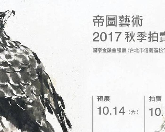 2017帝圖藝術秋季拍賣會直播