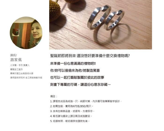 WINWIN ART 未藝術【{ 未藝術手作 } 訂做一個它-手作銀戒課程】