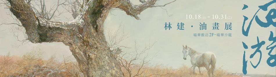 洄游林建油畫展