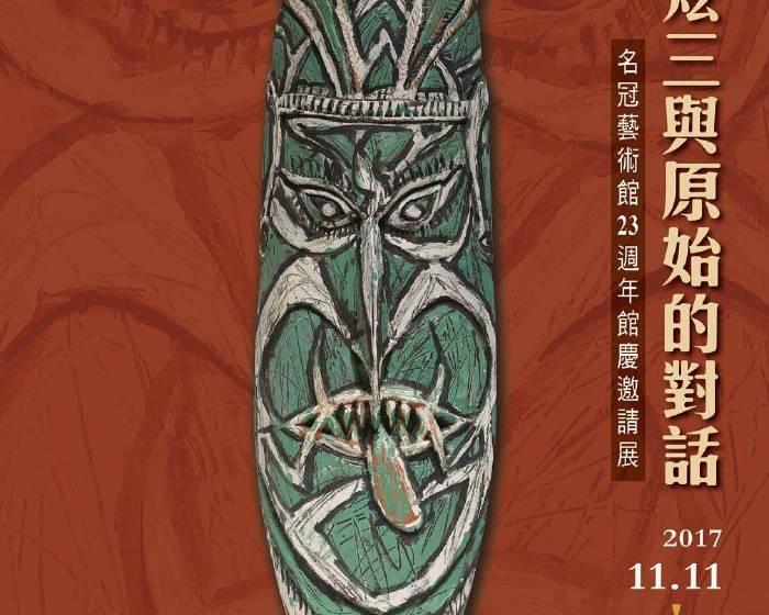 名冠藝術館【吳炫三與原始的對話】名冠藝術館23週年館慶邀請展