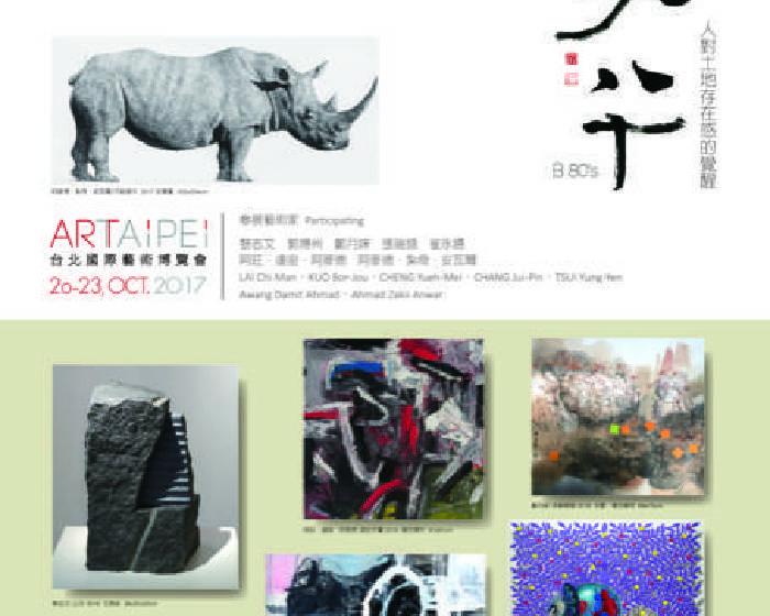 藝境畫廊【ART TAIPEI 2017 臺北國際藝術博覽會】