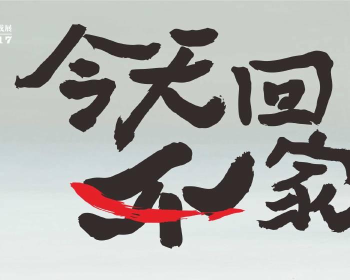 多元成展Coexist Exhibition、伊日藝術【今天不回家 On My Way Home 】視覺藝術性別議題展