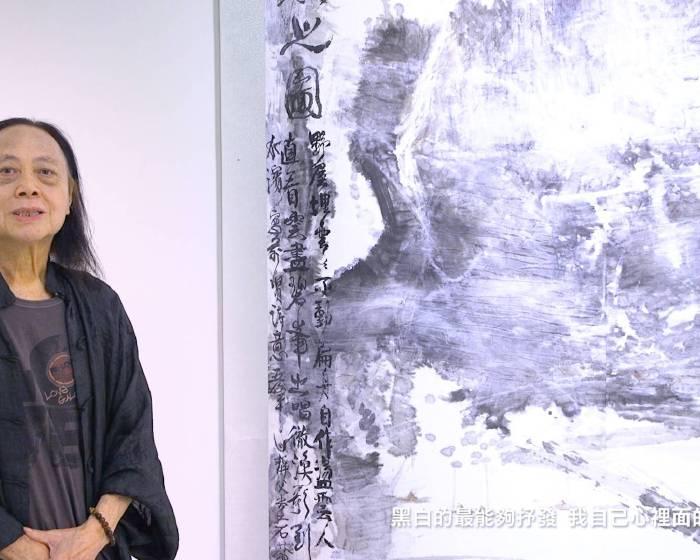 國璽藝術「美麗臺灣藝術空間」:【「戚維義–浮生八十書畫展」】
