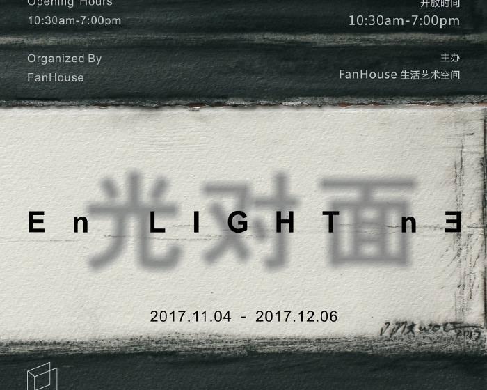 Fanhouse生活藝術空間【光對面】王野夫個人作品展