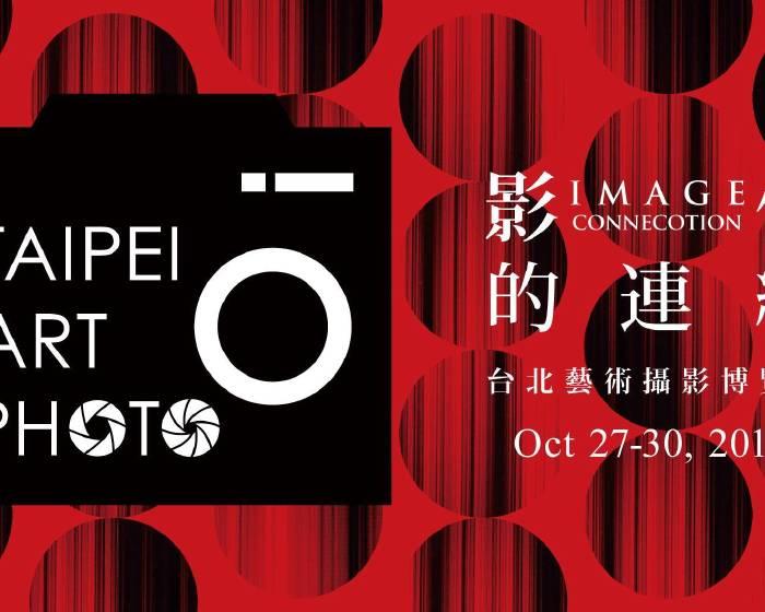 台灣攝影博物館文化學會、Taiwan Art Connection【2017台北藝術攝影博覽會】