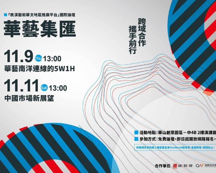 廣藝基金會【2017「表演藝術華文地區推廣平台」國際論壇 】