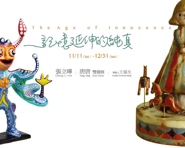 大雋藝術 Rich Art【記憶延伸的純真】唐壽南&張立曄 雙個展