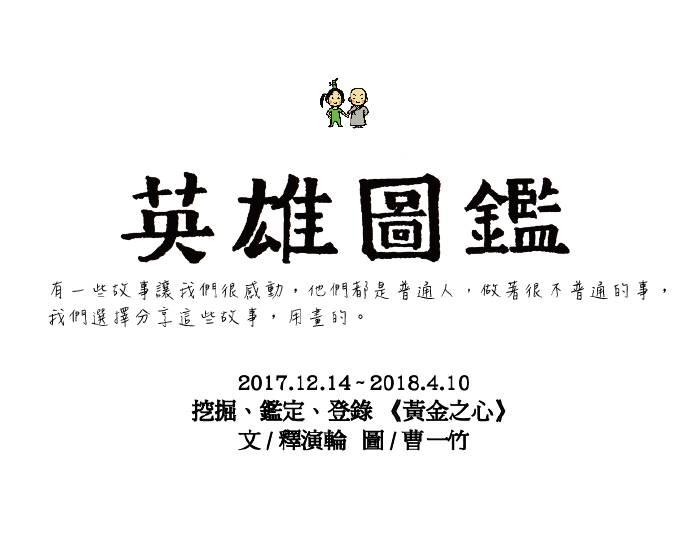 艾維農藝文畫廊【英雄圖鑑】挖掘、鑑定、登錄 《黃金之心》