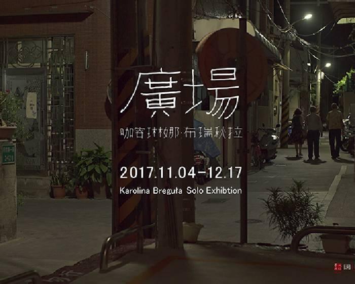 海馬迴光畫館【廣場】咖容琳娜‧布瑞秋拉個展