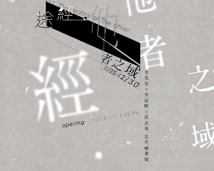 亞米藝術【途經﹒他者之域】李英皇、曾冠樺、洪民裕當代繪畫展