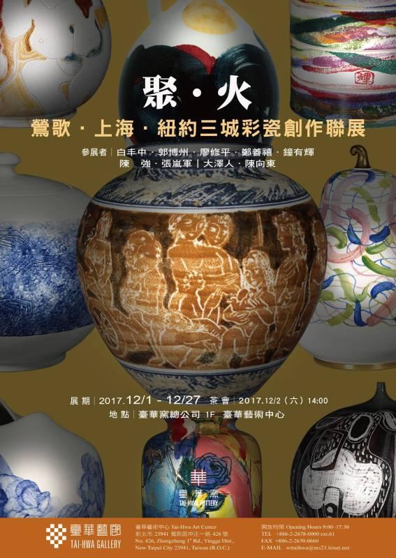 聚.火-鶯歌、上海、紐約三城彩瓷創作聯展海報
