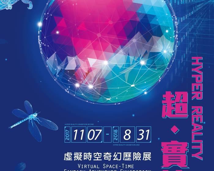 國立自然科學博物館【超‧實境-虛擬時空奇幻歷險展】