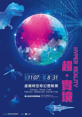 超‧實境-虛擬時空奇幻歷險展