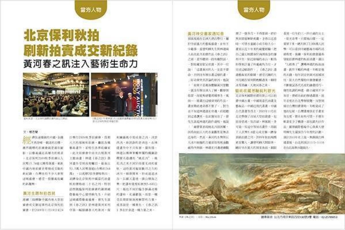 北京保利秋拍刷新拍賣成交新紀錄—黃河春之汛