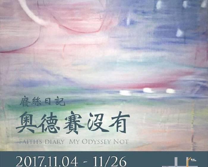 高雄市新浜碼頭藝術學會【廢絲日記《奧德賽沒有》】蕭漢雲個展