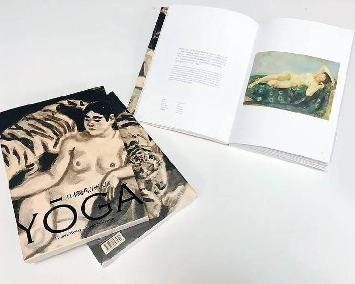《日本近代洋画大展》展覽圖錄
