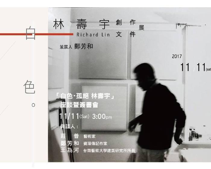 YESART GALLERY意識畫廊【白色・孤絕 林壽宇 創作文件展】