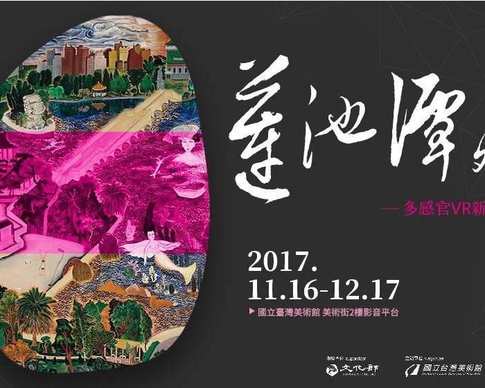 國立台灣美術館【蓮池潭外傳】多感官VR新媒體互動展