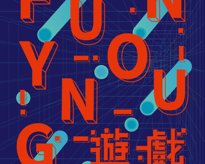藝術銀行【FUN YOUNG遊戲】藝術銀行新品概念展