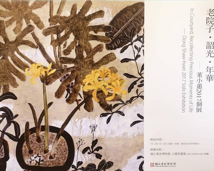 國立歷史博物館【老院子.韶光.年華─董小蕙2017個展】
