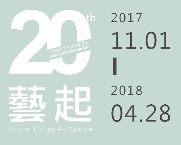 富邦藝術基金會【20藝起】