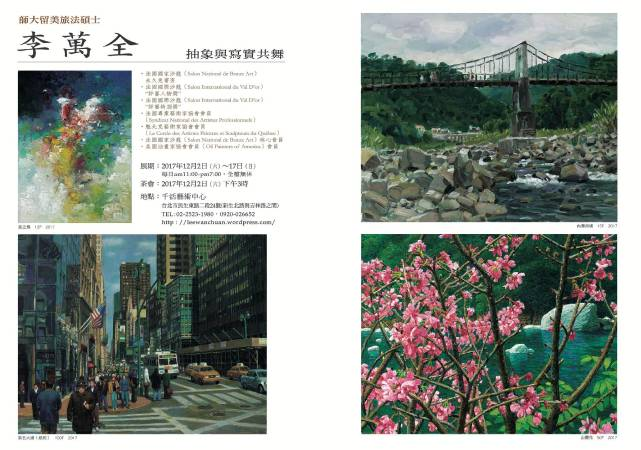 2017李萬全油畫展-千活藝術中心