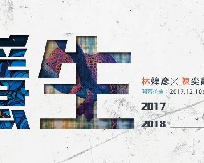 b.LAB基礎實驗【隱生 | 林煌彥、陳奕龍聯展】