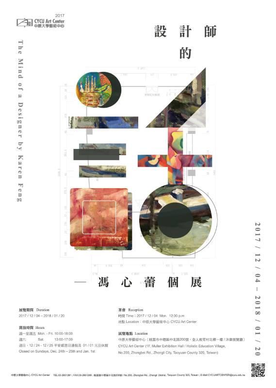 「設計師的話」展覽海報