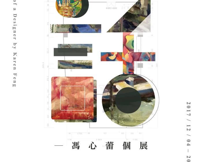 中原大學藝術中心【設計師的話】馮心蕾個展