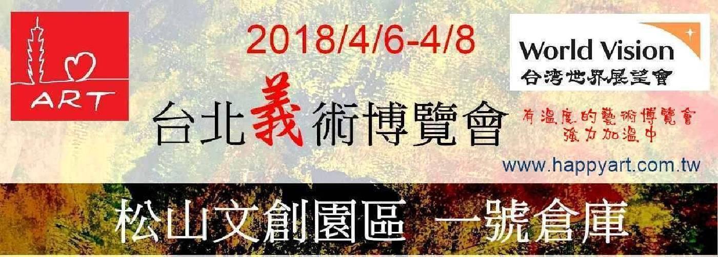 2018臺北義術博覽會