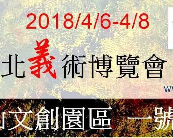 臺北市藝文推廣協會【2018臺北義術博覽會】有您的參與,讓臺北不一樣