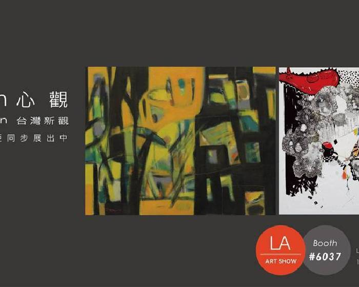 凡亞藝術空間【Introspection-Taiwan Expression 心觀-台灣新觀】