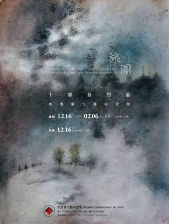 旅圖-卜馨賢個展