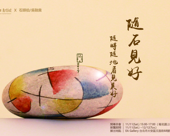The Escape Artist 藝甸園有限公司【隨石見好】三十六年來,石頭伯讓平凡無奇的石頭,藉由點線面構成一個個故事, 這次,「吳融賁」挑戰畫材的改變,在畫布上迸發不同的美好。