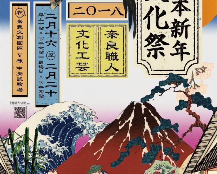 好思當代【日本新年文化祭-回嘉遇見奈良】嘉義文化創意產業園區