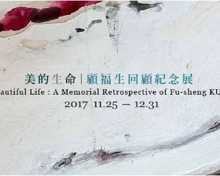 誠品畫廊【美的生命】顧福生(1934-2017)回顧紀念展