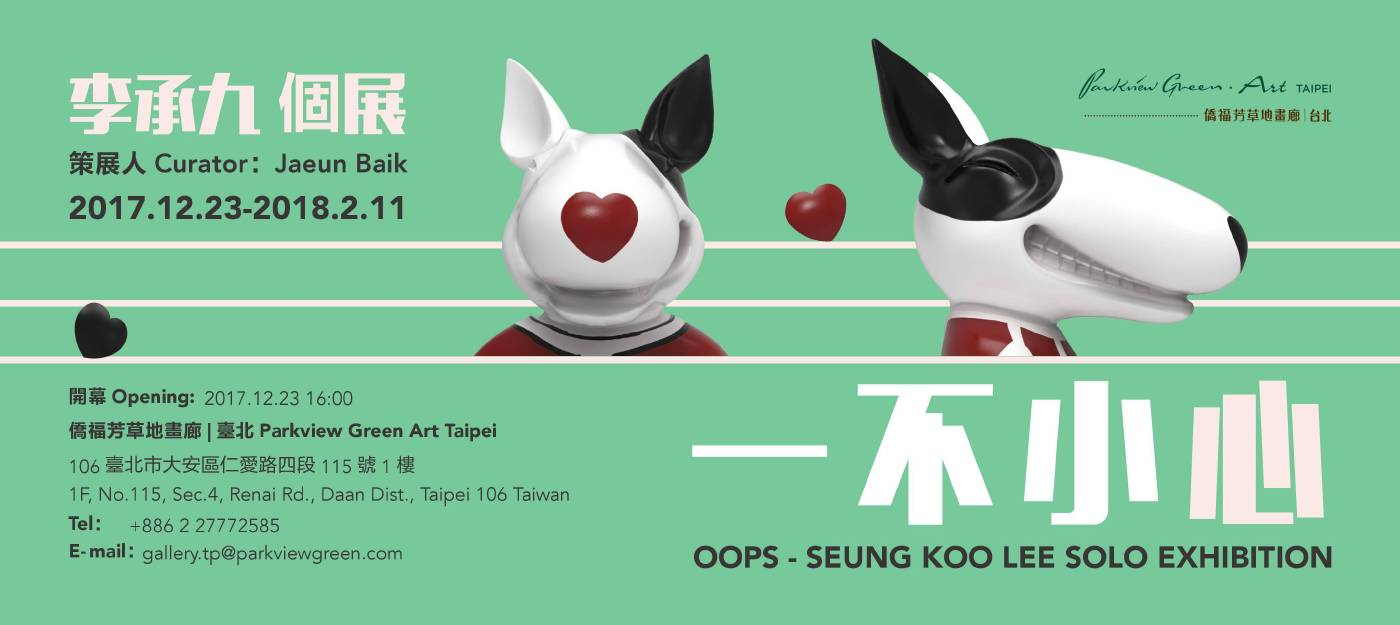 一不小心 Oops - 李承九個展 Seung Koo Lee's Solo Exhibition