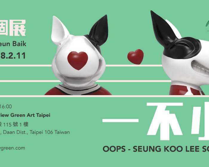 僑福芳草地畫廊【一不小心  Oops】李承九個展 Seung Koo Lee's Solo Exhibition
