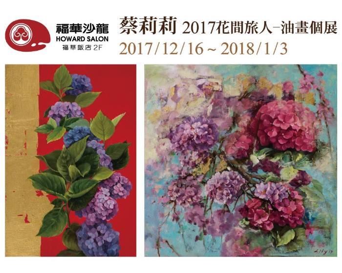 福華沙龍【花間旅人 蔡莉莉2017油畫個展】